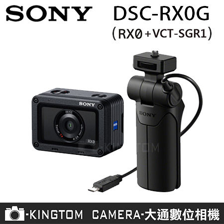 SONY  DSC-RX0G  再送64G卡+原廠電池+專用座充+清潔組+螢幕貼+小腳架  (公司貨) 分期零利率