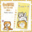 白爛貓Lan Lan Cat 臭跩貓-滿版印花浴巾(疊羅漢)