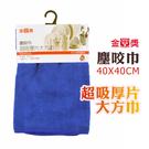 塵咬巾超吸厚片大方巾(顏色隨機) 抹布 廚房擦拭 台灣製
