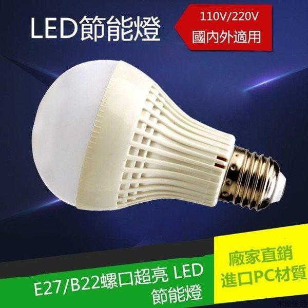 【三個起拍】110V led燈泡3W 5W 7W 9W E27 螺口B22超亮球泡室內燈節能燈 另有220V燈泡