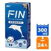 黑松FIN健康補給飲料300ml(24入)/箱【康鄰超市】