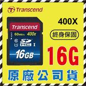 創見 Transcend 16GB SDHC Class 10 UHS-I 記憶卡 原廠公司貨