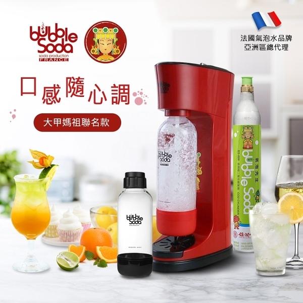 法國BubbleSoda 4段氣壓調節式氣泡水機(鎮瀾宮大甲媽祖聯名款)