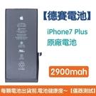 送5大好禮【含稅發票】iPhone7 Plus 原廠德賽電池 iPhone 7 Plus 原廠電池 2900mAh
