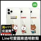 LINE Friends 正版授權 iPhone 12 Pro Max/Mini 熊大 Cony 透明殼 保護套 保護殼