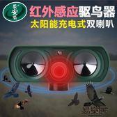 『618好康又一發』超聲波太陽能驅鳥器防鳥器果園紅外線