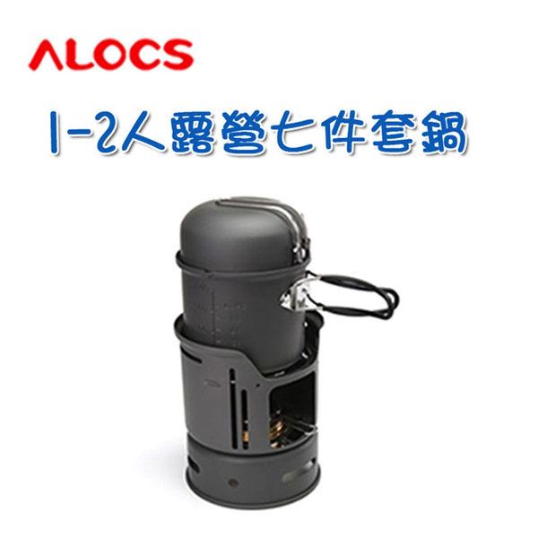 樂達數位 ALOCS 露營 7件套鍋 1~2人份 CW-C01 【CAMA84】