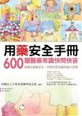 (二手書)用藥安全手冊:600題醫藥常識快問快答