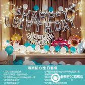 生日氣球生日裝飾求婚布置套餐生日派對裝飾周歲生日快樂氣球