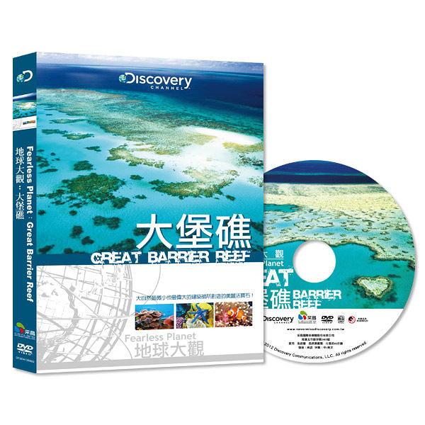 地球大觀 大堡礁 DVD Fearless Planet Great Barrier Reef 自然景觀建築師 Disc