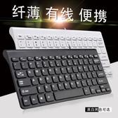 筆記本有線外接鍵盤 迷你便攜聯想華碩手提電腦通用USB接口鍵盤 MKS小宅女