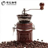 啡憶 磨豆機 手搖咖啡研磨機 家用手動咖啡豆磨粉機小型粉碎機【店慶8折促銷】
