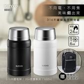 ◆KINYO耐嘉 KIM-48 316不鏽鋼真空燜燒罐 800ml 悶燒罐 不銹鋼 食物罐 悶燒鍋 保溫保冷 附餐具、提袋