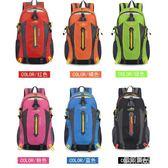 戶外登山包40L大容量輕便旅行背包男士旅游雙肩包女禮品運動書包YYJ     原本良品