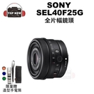 (贈SONY手電筒) SONY 索尼 全片幅鏡頭 SEL40F25G 單眼 鏡頭 定焦鏡 大光圈 人像鏡 公司貨
