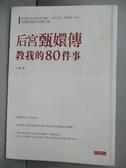 【書寶二手書T2/勵志_NAV】後宮甄嬛傳教我的80件事_夕顏