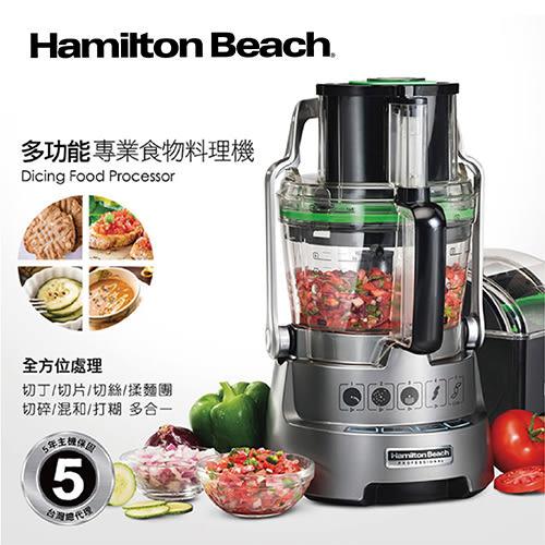美國漢美馳 Hamilton Beach 多功能專業食物料理機 70825-TW