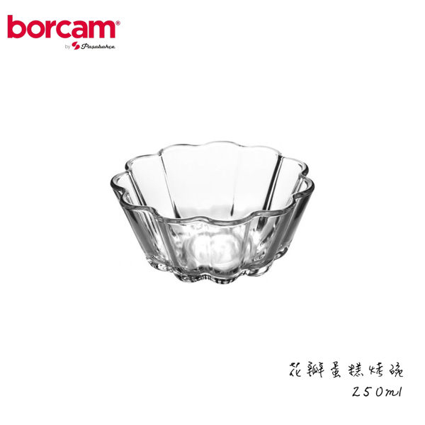 Pasabahce Borcam專業烘焙系列花瓣蛋糕烤碗250ml 耐熱玻璃 造型烤碗