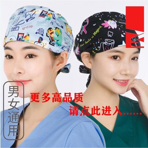 每田手術室帽子醫生護士麻醉牙科美容整形純棉 女長發01帽 牙博士