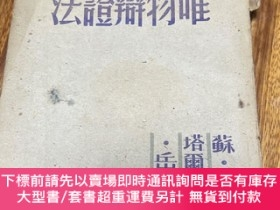 二手書博民逛書店罕見民國原版:《唯物辯證法》,封底和後幾頁受潮,沒有破損和黴爛Y439464