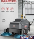 洗地機 揚子YANGZI手推式掃地機車間工業工廠電動掃地機物業小區用清掃車 WJ百分百