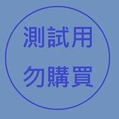 711-測試03