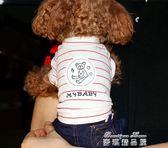 狗狗衣服春夏透氣薄款寵物衣服泰迪衣服貴賓比熊雪納瑞寵物四腳衣   麥琪精品屋