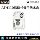 原廠盒裝 Brinno ATH110 縮時攝影戶外防水盒 for TLC200 BCC100 防水殼