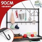 【居家cheaper】配件類-90CM菱形網/厚鐵框專用掛勾邊條/鐵架配件/適用一吋鐵管 烤漆黑