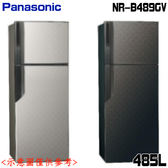 好禮送【Panasonic國際牌】485L變頻雙門冰箱NR-B489GV-星空黑