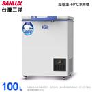 SANLUX台灣三洋 100L上掀式超低溫冷凍櫃TFS-100G~含拆箱定位