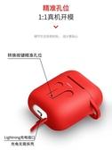 保護套創意蘋果airpods無線藍芽耳機保護套iphone耳機套  米希美衣