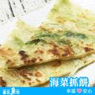 【台北魚市】澎湖海菜抓餅 140g*5片