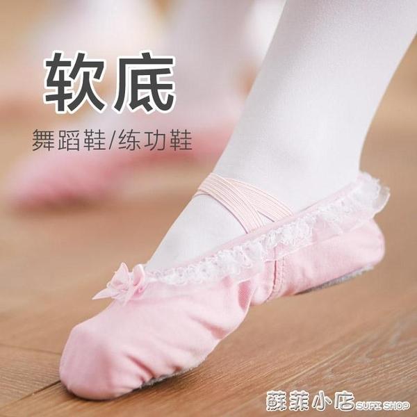 舞蹈鞋女軟底練功鞋貓爪鞋兒童中國舞芭蕾舞鞋小孩幼兒女童跳舞鞋 蘇菲小店
