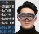 護目鏡 勞保護目鏡防飛濺矽膠防霧防沖擊防塵防風沙眼鏡男女騎行眼罩風鏡【618優惠】