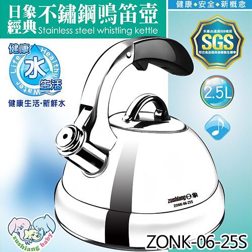 Zushiang 日象 2.5L ZONK-06-25S 經典 不鏽鋼 鳴笛壺