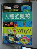 【書寶二手書T2/少年童書_ZBS】Why?-人體的奧秘_許純鳳
