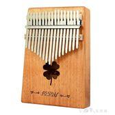 手撥琴便攜式拇指琴17音手指琴kalinba成人初學者入門樂器琴 小確幸生活館