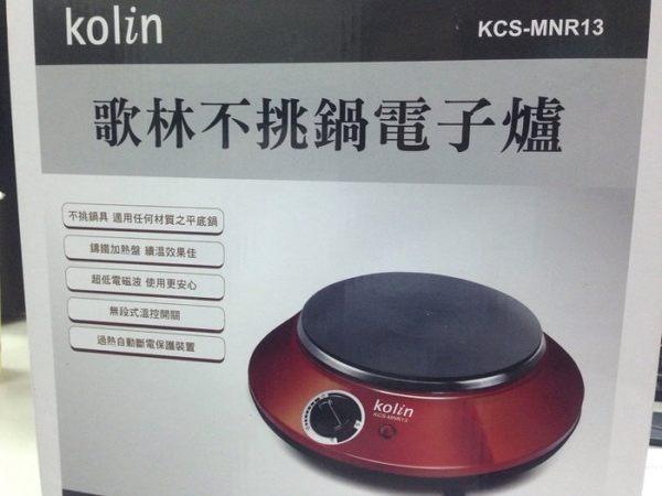 免運費 歌林 不挑鍋電子爐/電磁爐/黑晶爐 KCS-MNR13