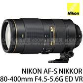 NIKON AF-S 80-400mm F4.5-5.6 G ED VR 防手震 贈一千元禮券 (24期0利率 免運 國祥公司貨) F4.5-5.6G 打鳥鏡頭