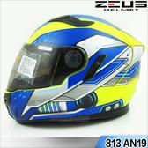 瑞獅 ZEUS 全罩 安全帽|23番 ZS-813 AN19 螢光黃藍 ZS 813 超輕量 旅跑雙鏡機能帽 內襯全可拆