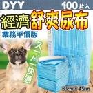 四個工作天出貨除了缺貨》Dyy》平價經濟型舒爽‧業務用(25片50片100片) 破盤價