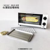 【MiLEi 米徠】6L雙旋鈕電烤箱/小烤箱 MOV-802