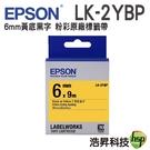 【6mm 粉彩系列】EPSON LK-2YBP C53S652403 粉彩系列 黃底黑字 標籤帶