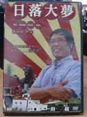 挖寶二手片-G09-060-正版DVD*電影【日落大夢】-吳汰紝作品