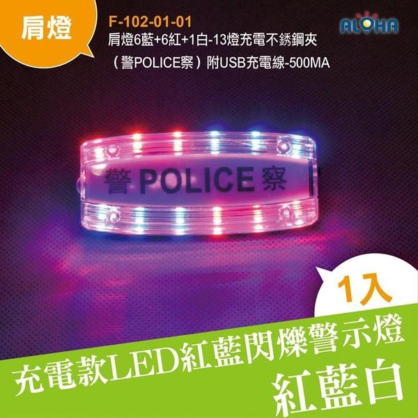 led肩燈 肩燈6藍+6紅+1白-13燈充電不銹鋼夾(警POLICE察)附USB充電線 (F-102-01-01)