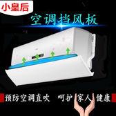 冷氣擋風板空調擋風板罩空調導風風口d檔冷氣通用空調-凡屋FC