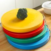 彩色圓形塑料PE菜板家用廚房加厚切菜板案板無毒防霉砧板刀板肉墩 FF619【Rose中大尺碼】