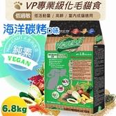 維吉VP專業級化毛貓食6.8Kg-海洋碳烤口味 _愛家嚴選純素寵物食品 全素配方 素食貓飼料