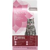 【寵物王國】活力滋-無穀室內貓體重控制配方11.5磅(5.21kg)